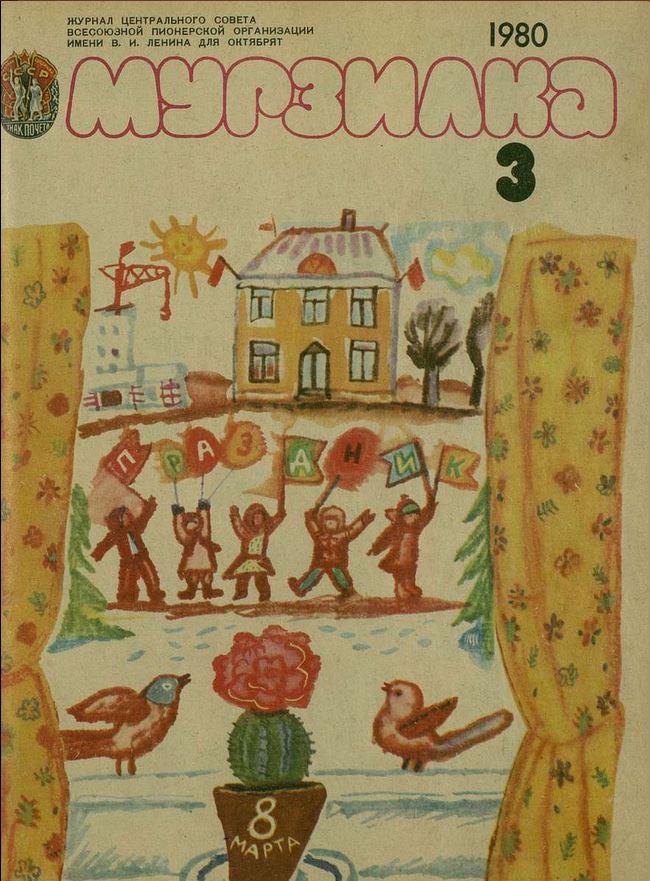 Игра крокет - Мурзилка. 1980. № 03