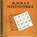Игра крокет - Перельман Я.И. Живая математика