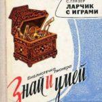 Игра крокет - Глязер С. Библиотека пионера «Знай и умей»