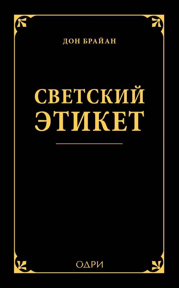 Дон Брайан Светский этикет