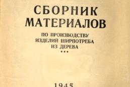 Сборник материалов по производству изделий ширпотреба из дерева, 1945 год
