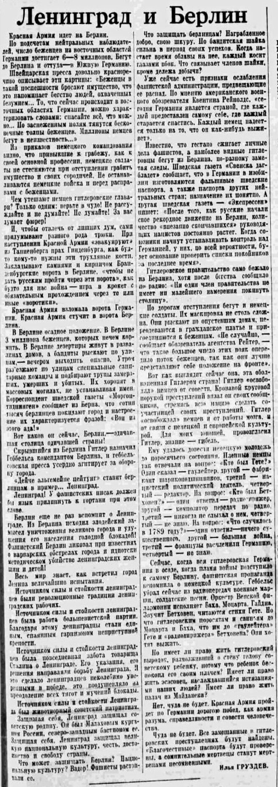 Илья Груздев, газета «Правда» №46, 23 февраля 1945 года
